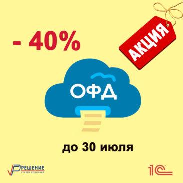 Сэкономьте 40% на оплате услуг ОФД