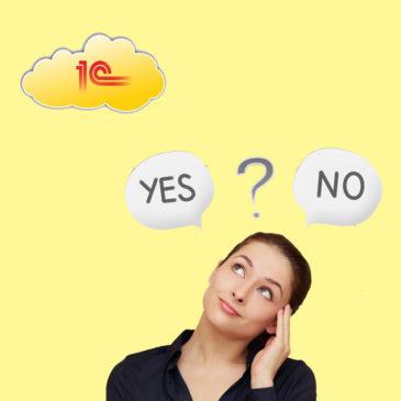 Мифы про облачную «1С»