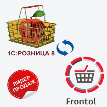Обмен между 1С:Розница и Frontol 6 по организациям