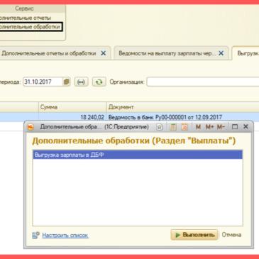 Выгрузка зарплатной ведомости в банк в формате DBF для ЗУП 3.1 и ЗГУ 3.1