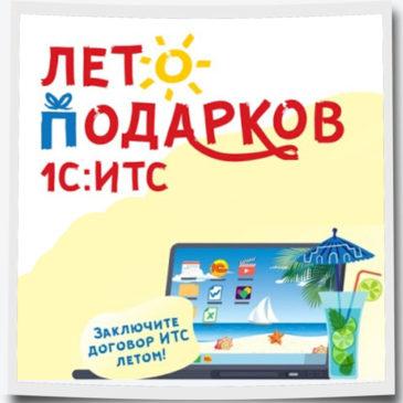 Акция «Лето подарков» для пользователей 1С:ИТС