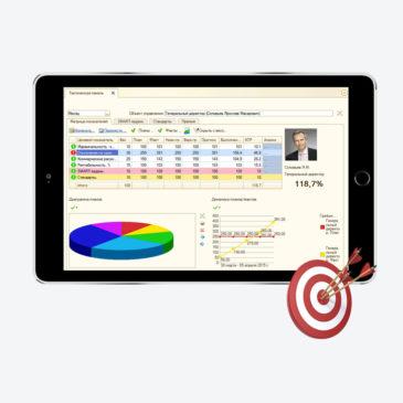 1C:Управление по целям и KPI