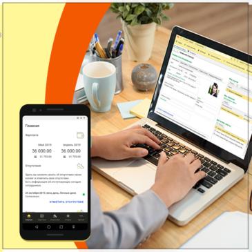 1С:Кабинет сотрудника — новый сервис для взаимодействия бухгалтерии  и сотрудников