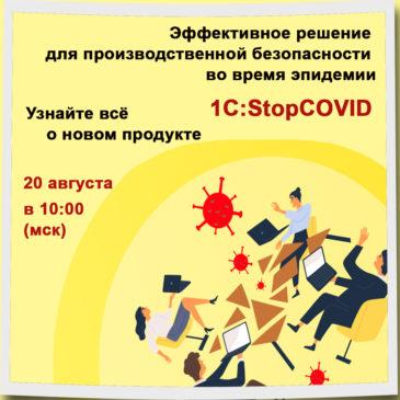 1С:StopCOVID — узнайте всё о новом продукте