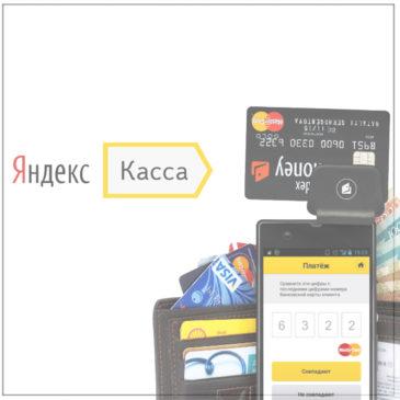 Яндекс.Касса — простой способ настройки дистанционной оплаты