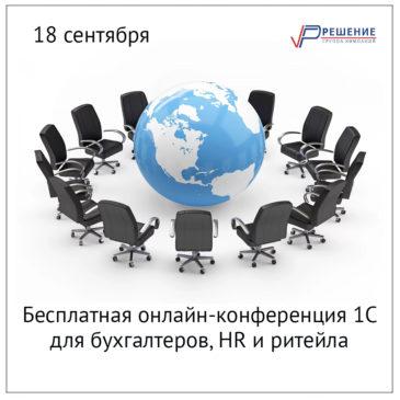 Бесплатная онлайн-конференция 1С для бухгалтеров, HR и ритейла