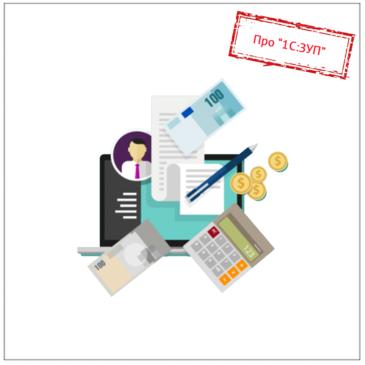 «1С:ЗУП 8» (ред. 3): где ввести данные о доходах сотрудника с предыдущего места работы?