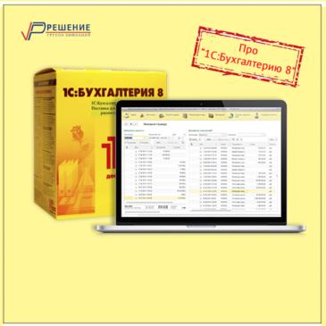 Как в «1С:Бухгалтерии 8» настроить  вывод артикулов товаров в документах и печатных формах