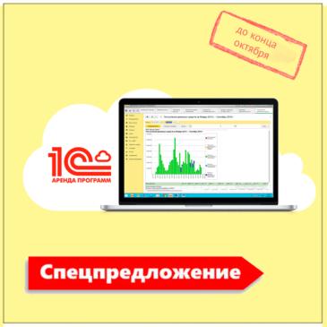 """Специальное предложение для пользователей базовой """"1С"""""""
