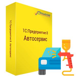 1С:Автосервис