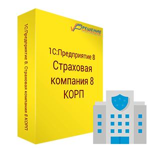 1С: Страховая компания КОРП