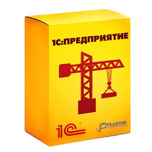 1С:Управление нашей строительной фирмой