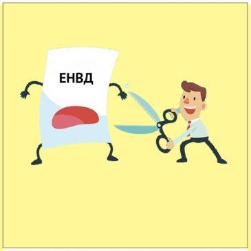 Как в «1С:Бухгалтерии 8» (ред. 3.0) прекратить расчет ЕНВД при снятии с учета плательщика