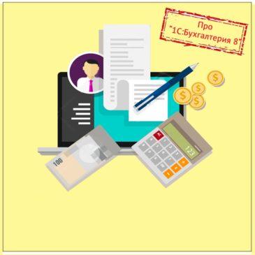 Отчет для руководителя по расчетам с покупателями и поставщиками в «1С:Бухгалтерия 8»