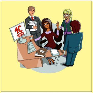 Сервисы 1С для бухгалтера и кадровика