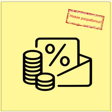 Процент оплаты в ночное время для выбранных должностей (расширение для «1С:ЗУП» и «1С:ЗКГУ»)