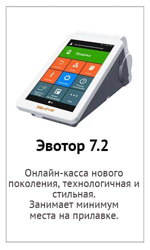 Эвотор 7.2