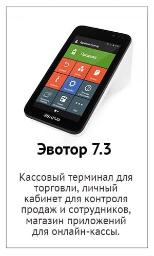 Эвотор 7.3