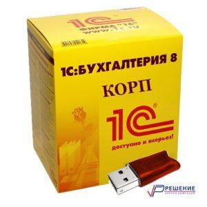 1С Бухгалтерия КОРП 8 Калининград