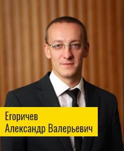 1С ЕС Егоричев спикер