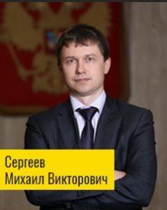 1С ЕС Сергеев спикер
