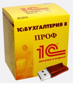 1С Бухгалтерия 8 Проф в Калининграде