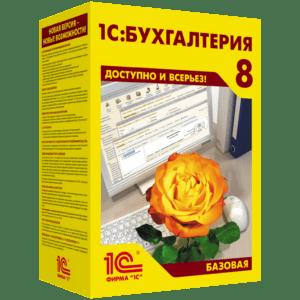 1С Бухгалтерия 8 в Калининграде