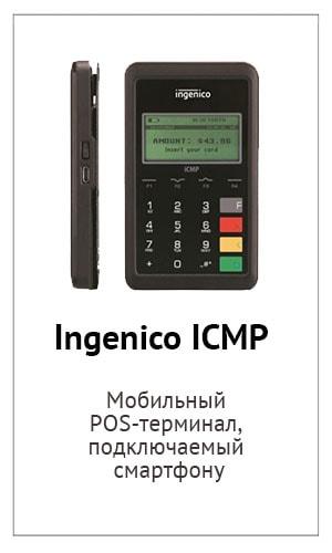 Ingenico ICMP