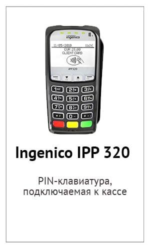 Ingenico IPP 320