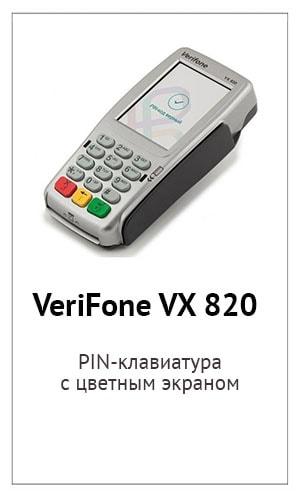 VeriFone VX 820