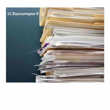 Отчет для контроля наличия оригиналов первичных документов в «1С:Бухгалтерии 8»