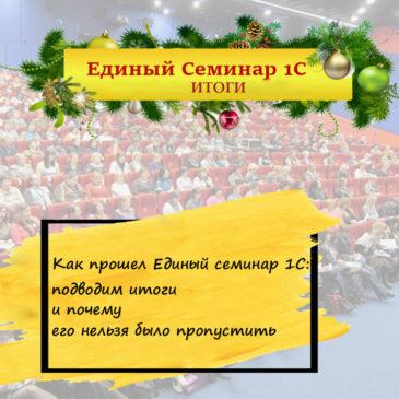 Единый семинар 1С — итоги