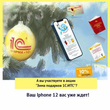 А вы участвуете в акции «Зима подарков 1С:ИТС»? Ваш Iphone 12 вас уже ждет!