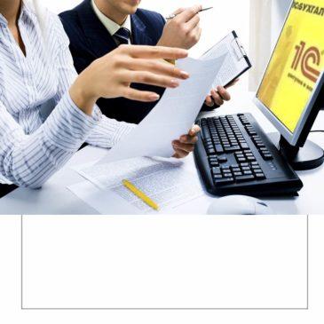 Как в «1С:Бухгалтерию 8» добавить новую организацию или ИП для ведения учета по нескольким организациям