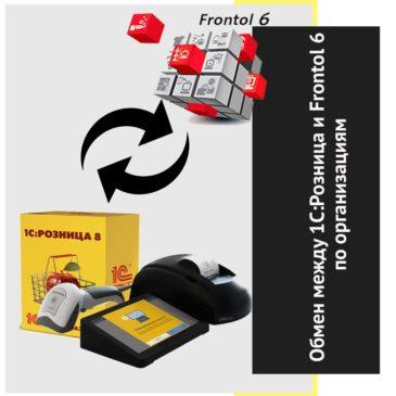 Обмен между 1С:Розница и Frontol 6 по организациям (Розница — Фронтол)