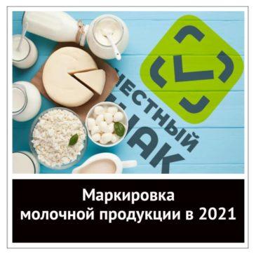 Маркировка молочной продукции в 2021