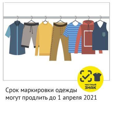 Срок маркировки одежды могут продлить до 1 апреля 2021