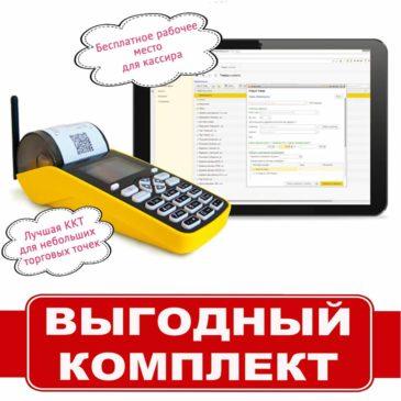 Специальное предложение: «1С:Касса. Расширенный тариф» бесплатно на 1 год при покупке онлайн-кассы «Штрих-МПЕЙ-Ф»