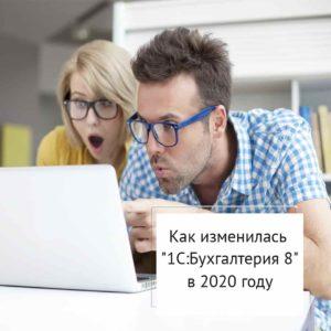 Как изменилась 1С: Бухгалтерия 8 в 2020 году