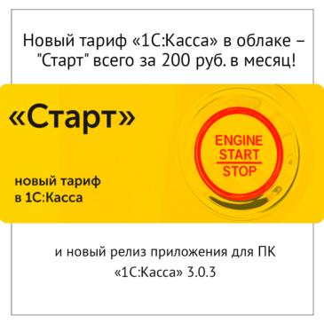 Новый тариф «1C:Касса» в облаке – «Старт». (всего 200 руб. в месяц!) и новый релиз приложения для ПК