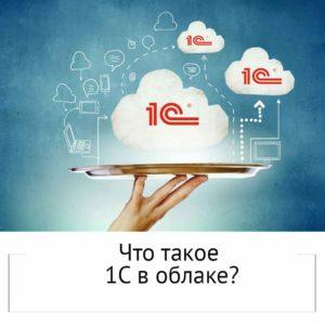 Что такое 1С в облаке