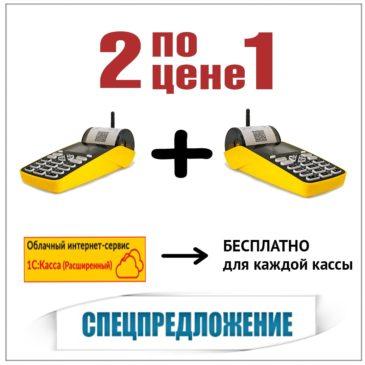 2=1: 2 онлайн-кассы по цене одной!