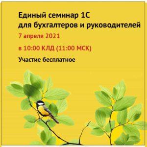 Единый семинар 1С