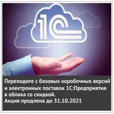 Переходите с базовых коробочных версий и электронных поставок 1С:Предприятия в облака со скидкой. Акция продлена до 31.10.2021