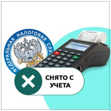 Когда налоговая сможет снять онлайн-кассу с регистрации в одностороннем порядке