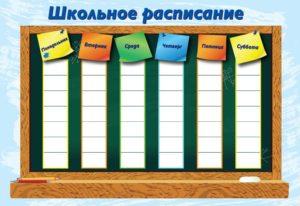 Школьное расписание