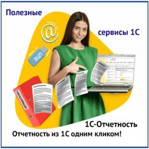 Сервис 1С-Отчетность