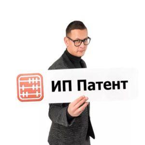Настройка учета ИП на патенте в 1С