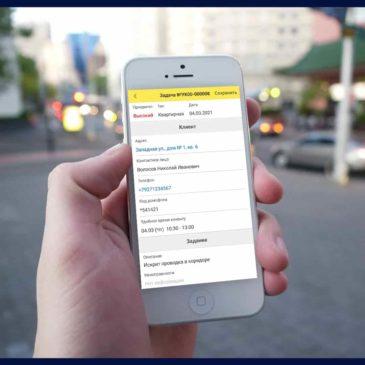 Мобильное приложение «Заявки мастера ЖКХ»