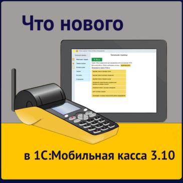 Что нового в «1С:Мобильная касса» 3.10